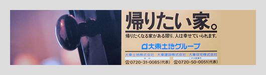 2003-2004 SEASON 京阪電鉄本線車内広告
