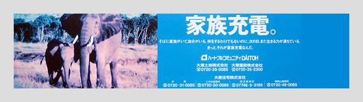 2004-2005 SEASON 京阪電鉄本線車内広告