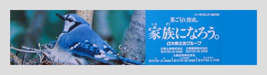 2005-2006 SEASON 京阪電鉄本線車内広告