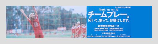 2006-2007 SEASON 京阪電鉄本線車内広告
