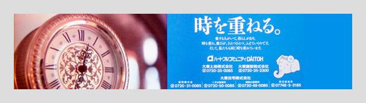 2007-2008 SEASON 京阪電鉄本線車内広告