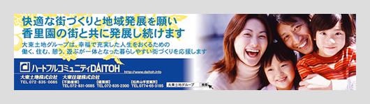 2008-2009 SEASON 京阪電鉄本線車内広告