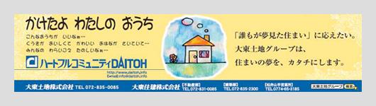 2009-2010 SEASON 京阪電鉄本線車内広告