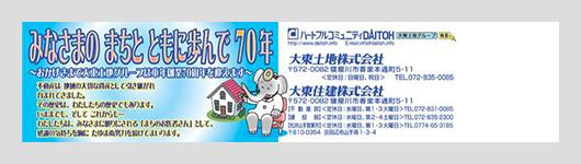 2010-2011 SEASON 京阪電鉄本線車内広告