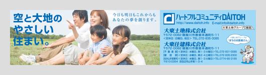 2011-2012 SEASON 京阪電鉄本線車内広告