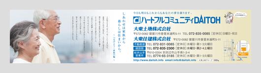 2012-2013 SEASON 京阪電鉄本線車内広告