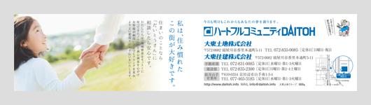 2014-2015 SEASON 京阪電鉄本線車内広告