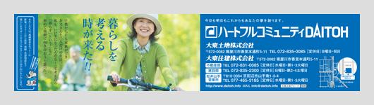 2015-2016 SEASON 京阪電鉄本線車内広告