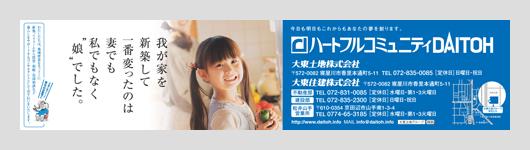 2016-2017 SEASON 京阪電鉄本線車内広告