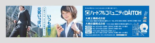 2017-2018 SEASON 京阪電鉄本線車内広告