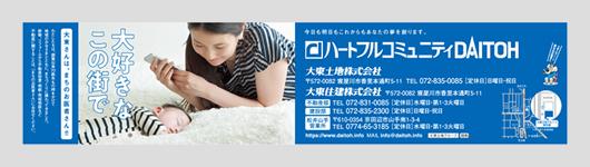 2018-2019 SEASON 京阪電鉄本線車内広告