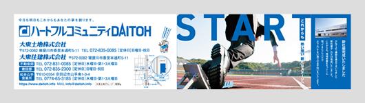 2019-2020 SEASON 京阪電鉄本線車内広告