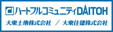 ハートフルコミュニティDAITOH 大東土地グループ