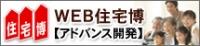 WEB住宅博(アドバンス開発)